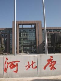 Der Eingang der Schule